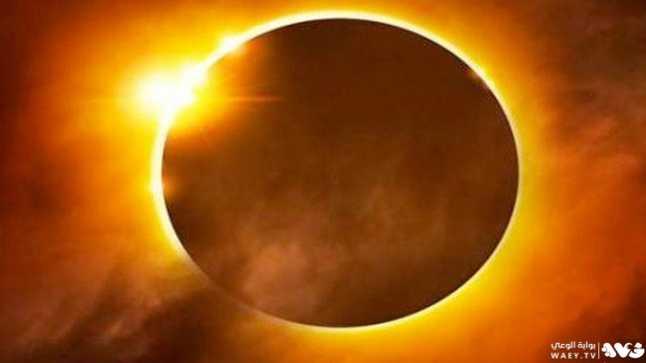 كيف يتنبأون بخسوف الشمس؟